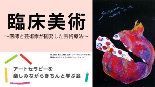 【開催情報】臨床美術〜医師と芸術家が共同開発したアートセラピー