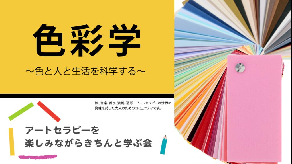 【開催情報】色彩学〜色と人と生活を科学する〜