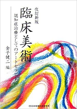 臨床美術〜認知症治療としてのアートセラピー〜の表紙